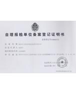 天阳谷自理报检单位备案登记证明书