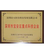 深圳市宝安区重点科技企业