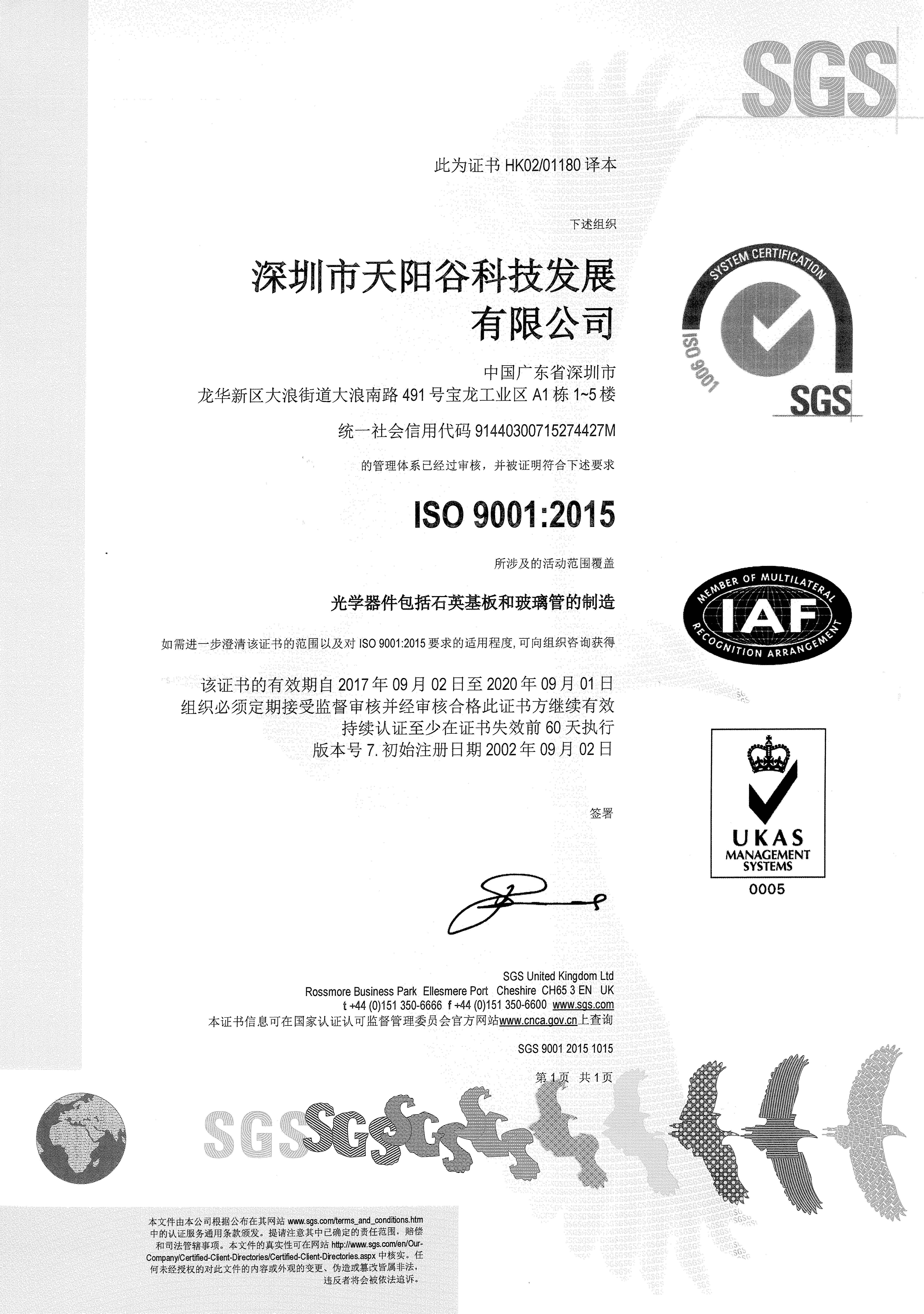 天阳谷ISO9001质量管理体系证书