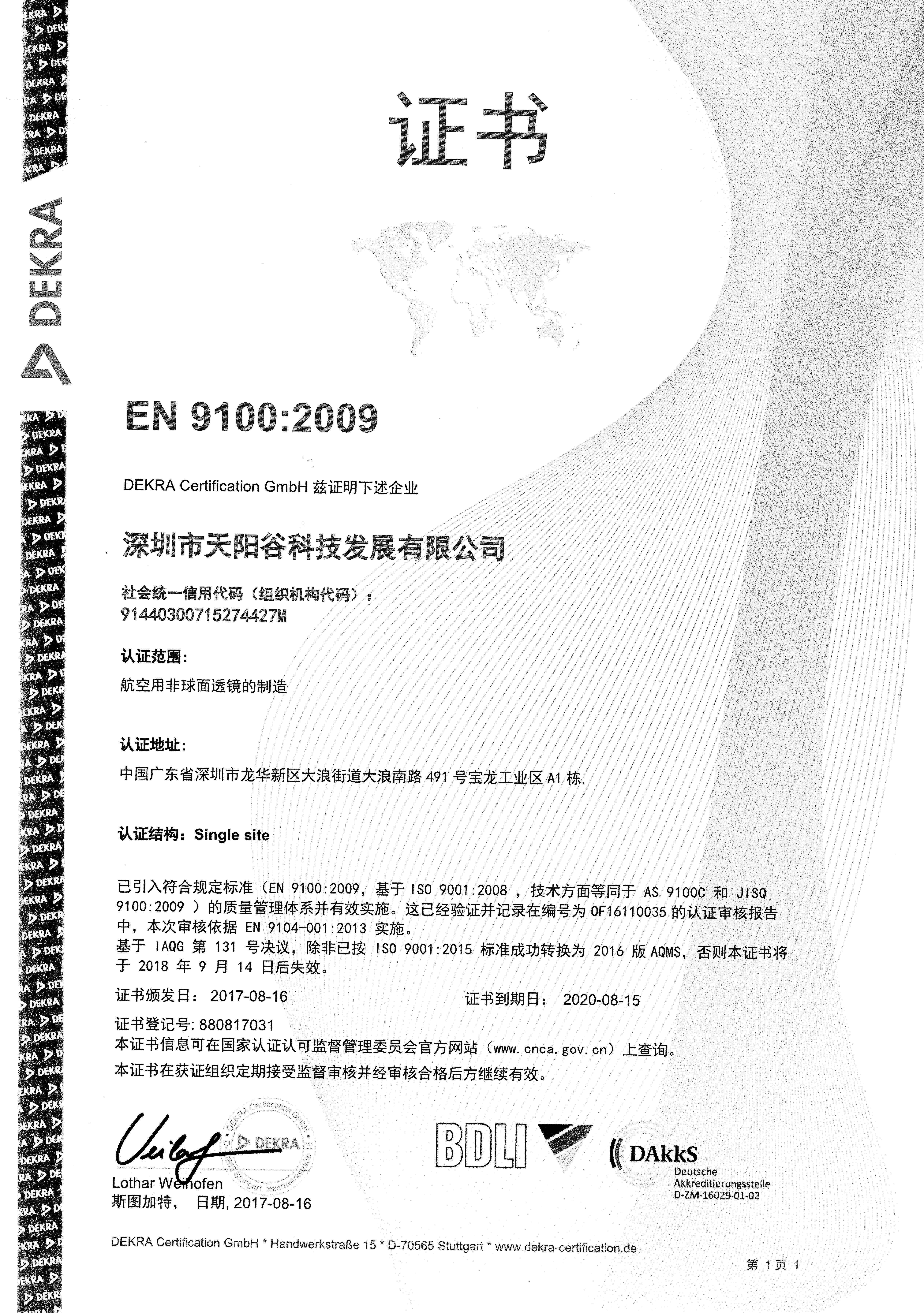 天阳谷EN9100质量管理体系认证