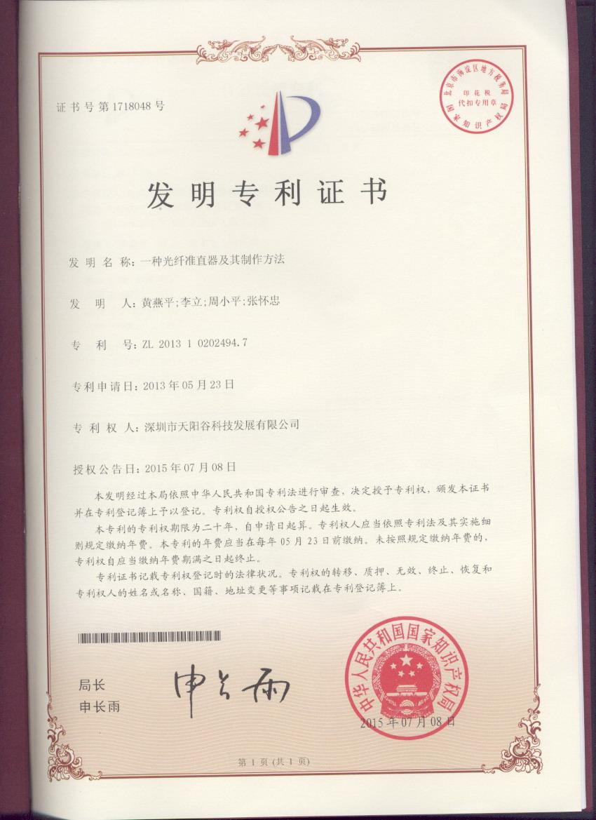 天阳谷发明专利证书